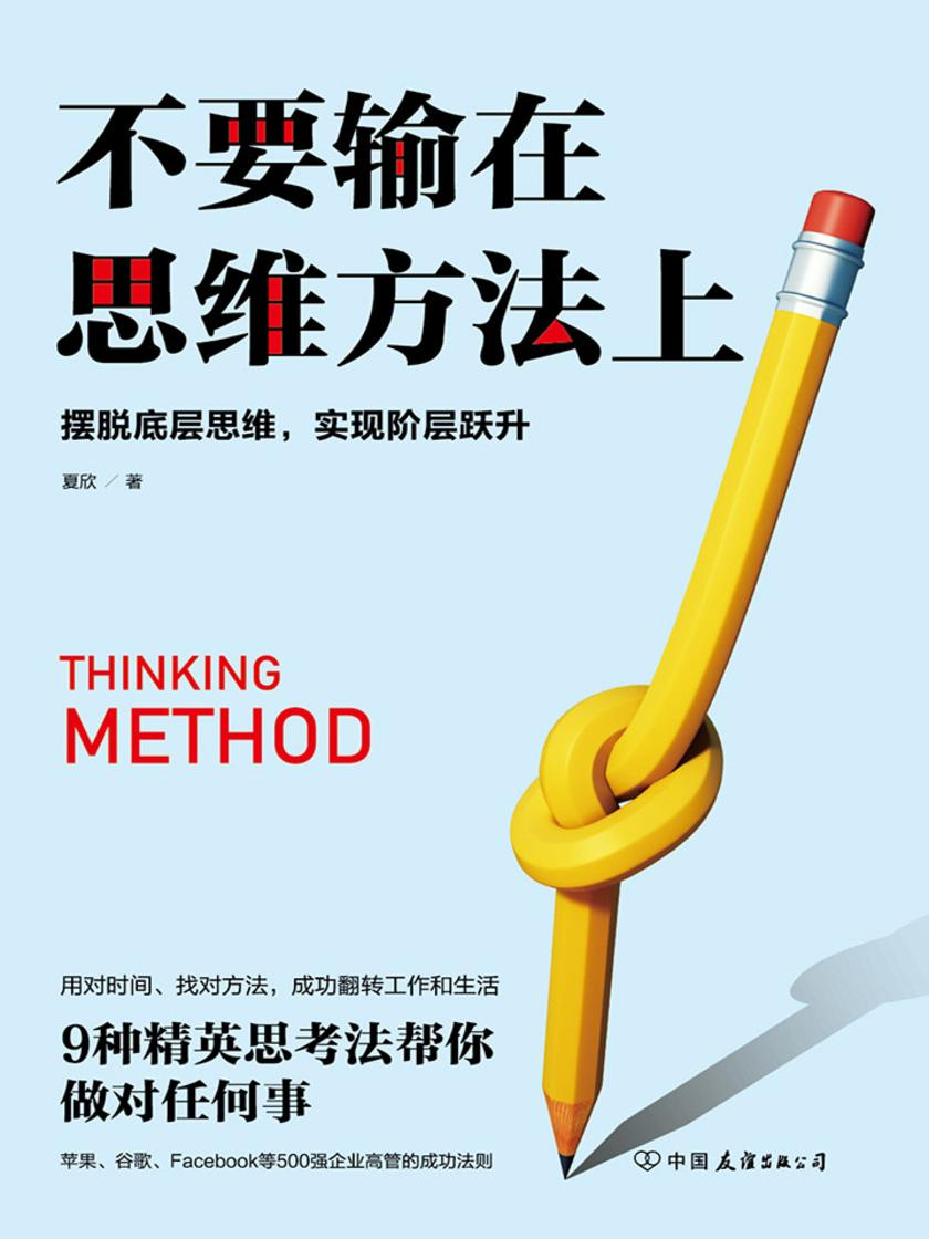 不要输在思维方法上:摆脱低层思维,实现阶层跃升