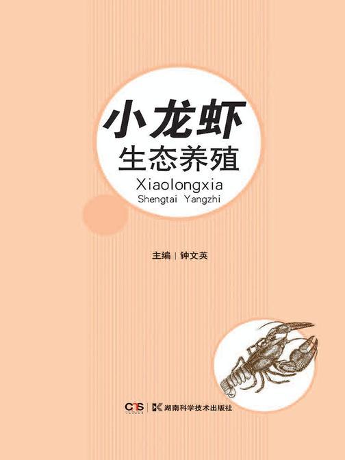 小龙虾生态养殖