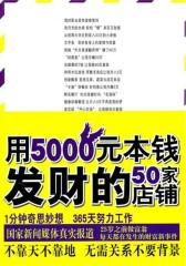 用5000元本钱发财的50家店铺(仅适用PC阅读)