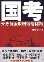 国考(试读本)