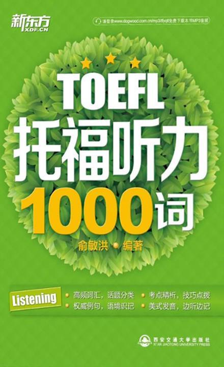 托福听力1000词(托福1000词系列 4)