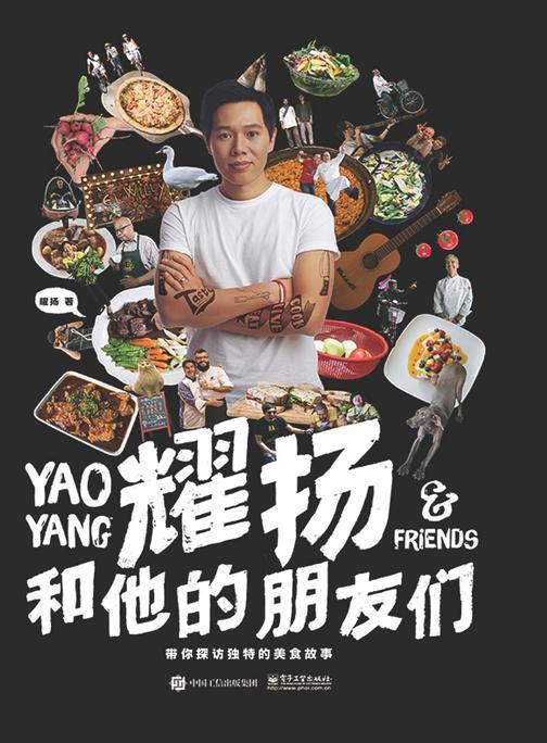 耀扬和他的朋友们:带你探访独特的美食故事