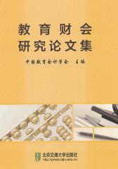教育财会改革论文集(仅适用PC阅读)