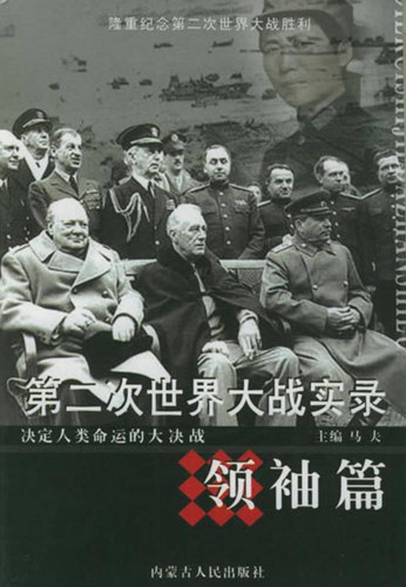 第二次世界大战实录·领袖篇
