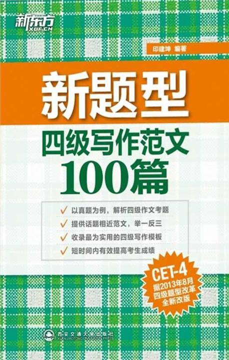 (新题型)四级写作范文100篇