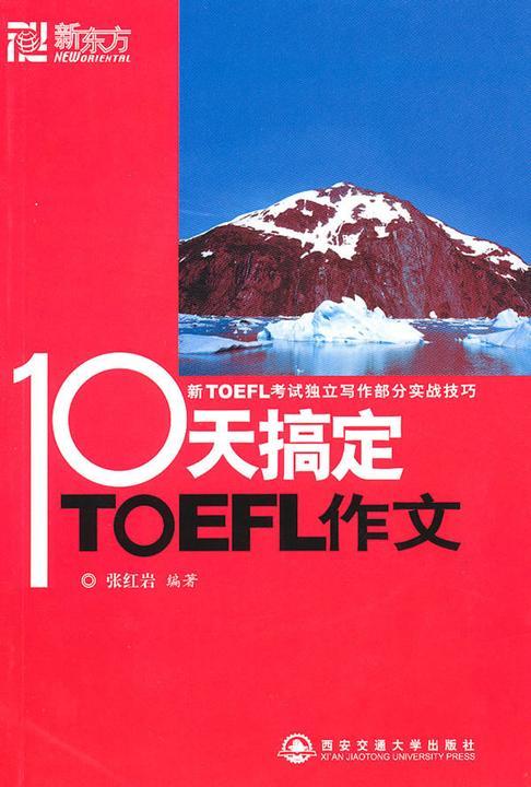 新东方·10天搞定TOEFL作文