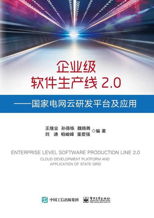 企业级软件生产线2.0:国家电网云研发平台及应用