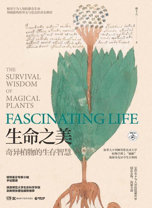 生命之美:奇异植物的生存智慧