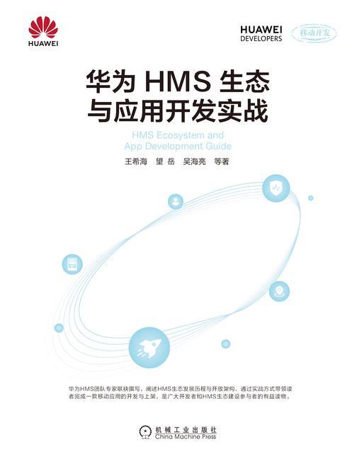 华为HMS生态与应用开发实战