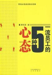 一流员工的5种心态(试读本)