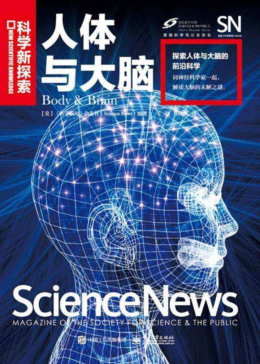 人体与大脑