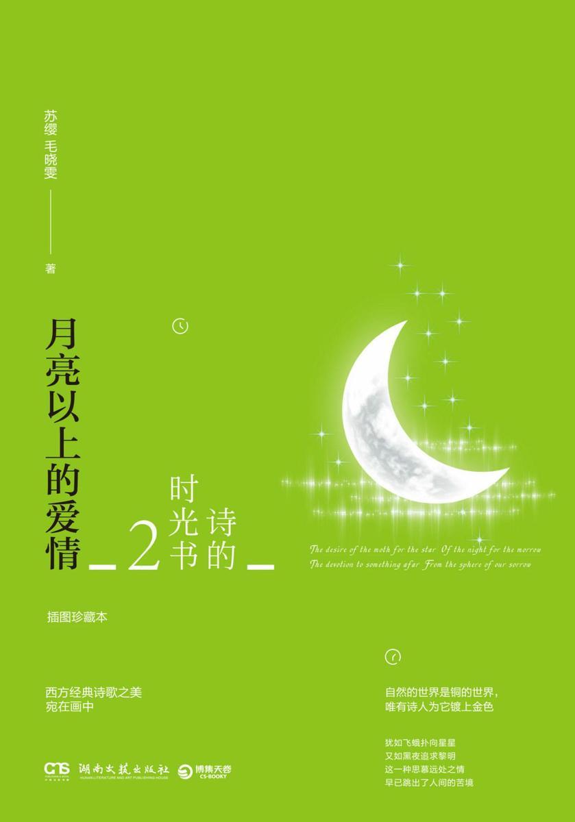 诗的时光书.2,月亮以上的爱情