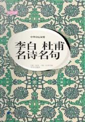 中华诗坛双璧·李白 杜甫名诗名句
