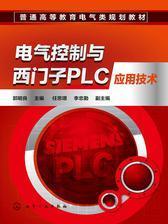 电气控制与西门子PLC应用技术