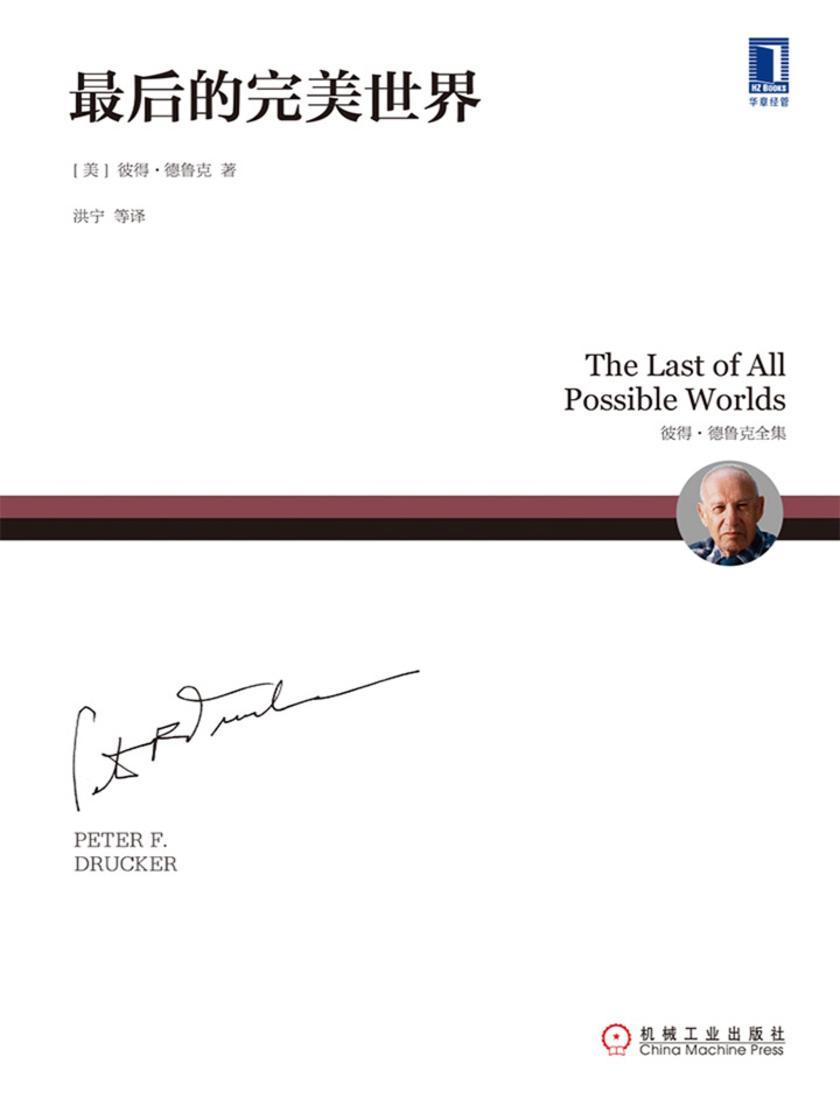 最后的完美世界