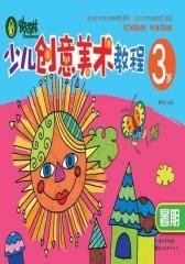 快活林 少儿创意美术教程 3岁暑期(仅适用PC阅读)