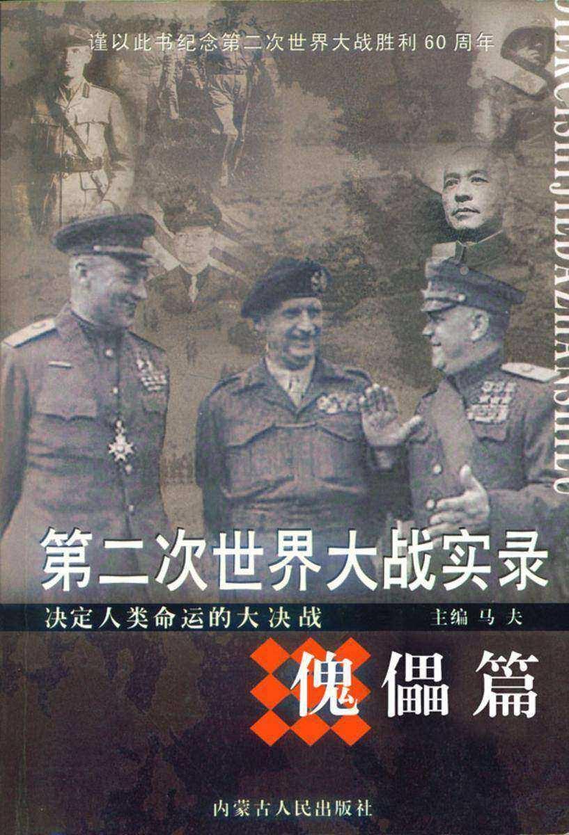 第二次世界大战实录·傀儡篇