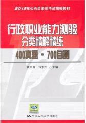 行政职业能力测验分类精解精练400真题:700自测(仅适用PC阅读)