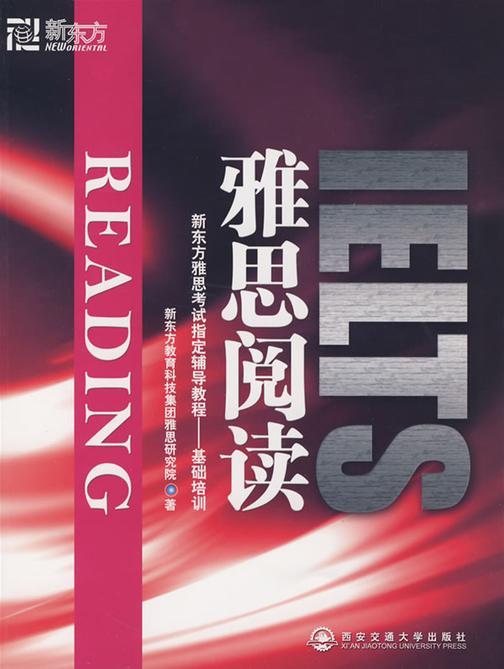 雅思阅读(雅思综合训练系列 3)