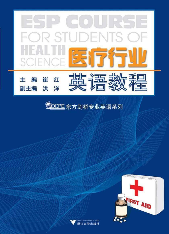 医疗行业英语教程(仅适用PC阅读)