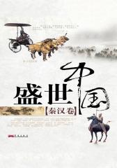 盛世中国:秦汉卷