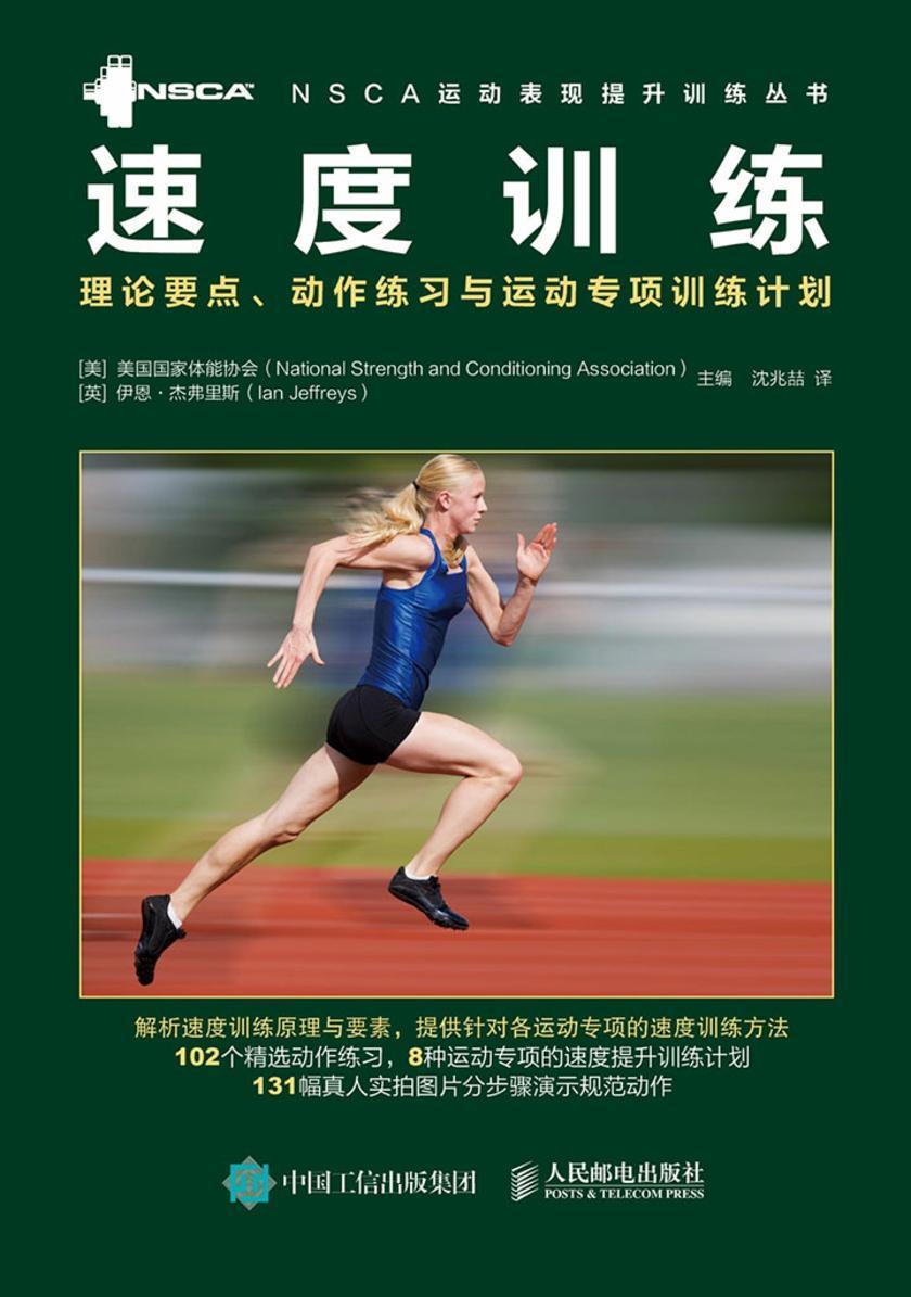 速度训练:理论要点、动作练习与运动专项训练计划