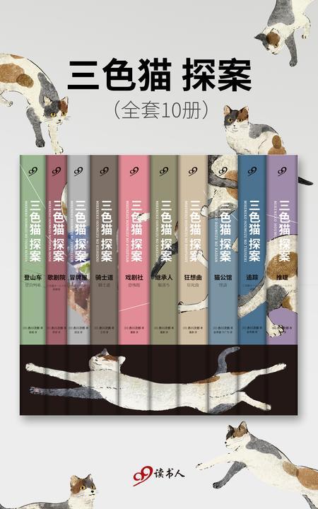 三色猫探案(套装全10册)