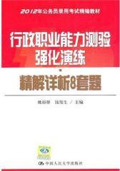 行政职业能力测验强化演练:精解详析8套题(仅适用PC阅读)