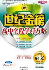 高中新课程全程学习方略.语文.4:必修(仅适用PC阅读)