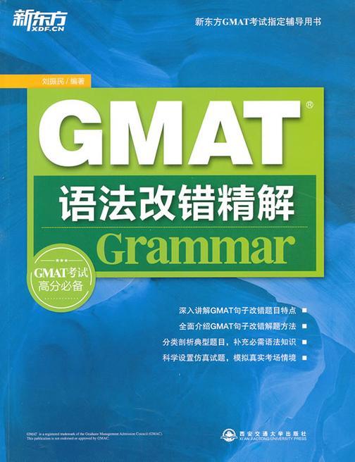 GMAT语法改错精解(新东方大愚英语学习丛书)
