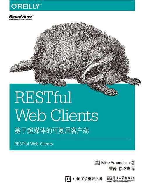 RESTfulWebClients:基于超媒体的可复用客户端