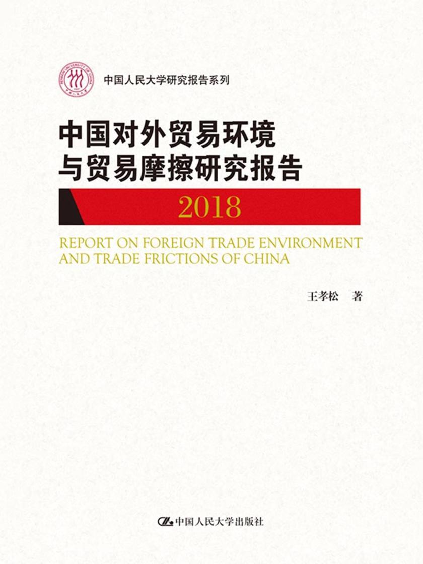 中国对外贸易环境与贸易摩擦研究报告(2018)(中国人民大学研究报告系列)