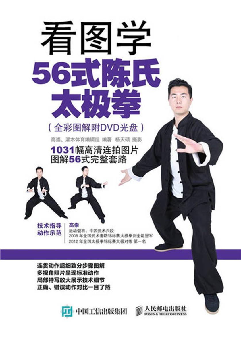 看图学56式陈氏太极拳