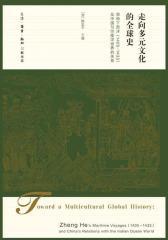 走向多元文化的全球史:郑和下西洋(1405-1433)及中国与印度洋世界的关系