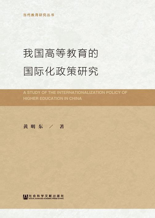 我国高等教育的国际化政策研究(当代教育研究丛书)