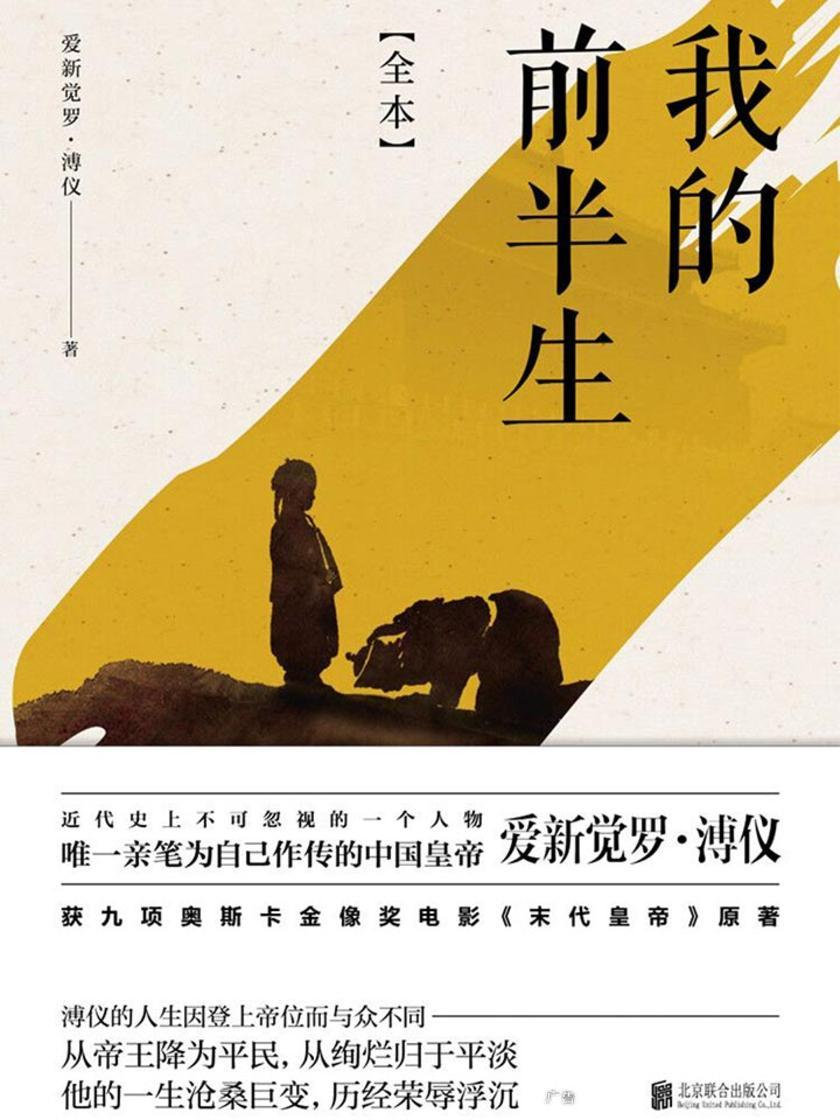 我的前半生:全本(奥斯卡金像奖的电影《末代皇帝》原著,唯一为自己做传的中国皇帝——爱新觉罗·溥仪。)