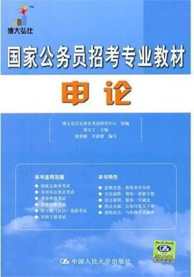 国家公务员招考专业教材——申论(仅适用PC阅读)
