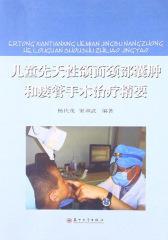 儿童先天性颌面颈部囊肿和瘘管手术治疗精要(仅适用PC阅读)