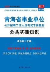 中公版2017青海省事业单位公开招聘工作人员考试专用教材:公共基础知识