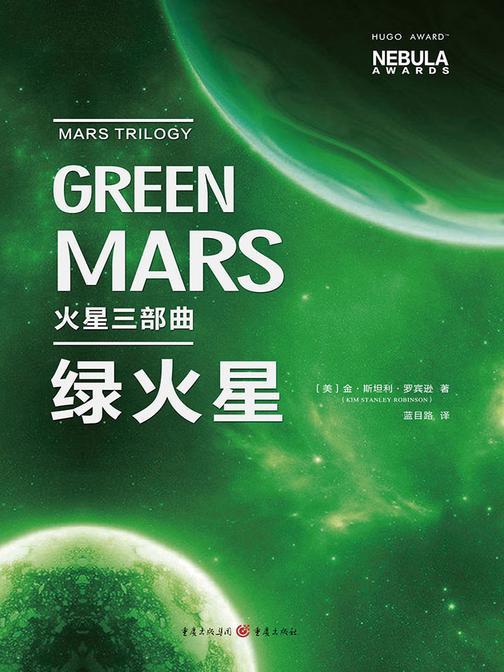 火星三部曲·绿火星