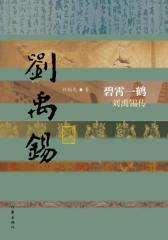 碧霄一鹤——刘禹锡传(精)(试读本)