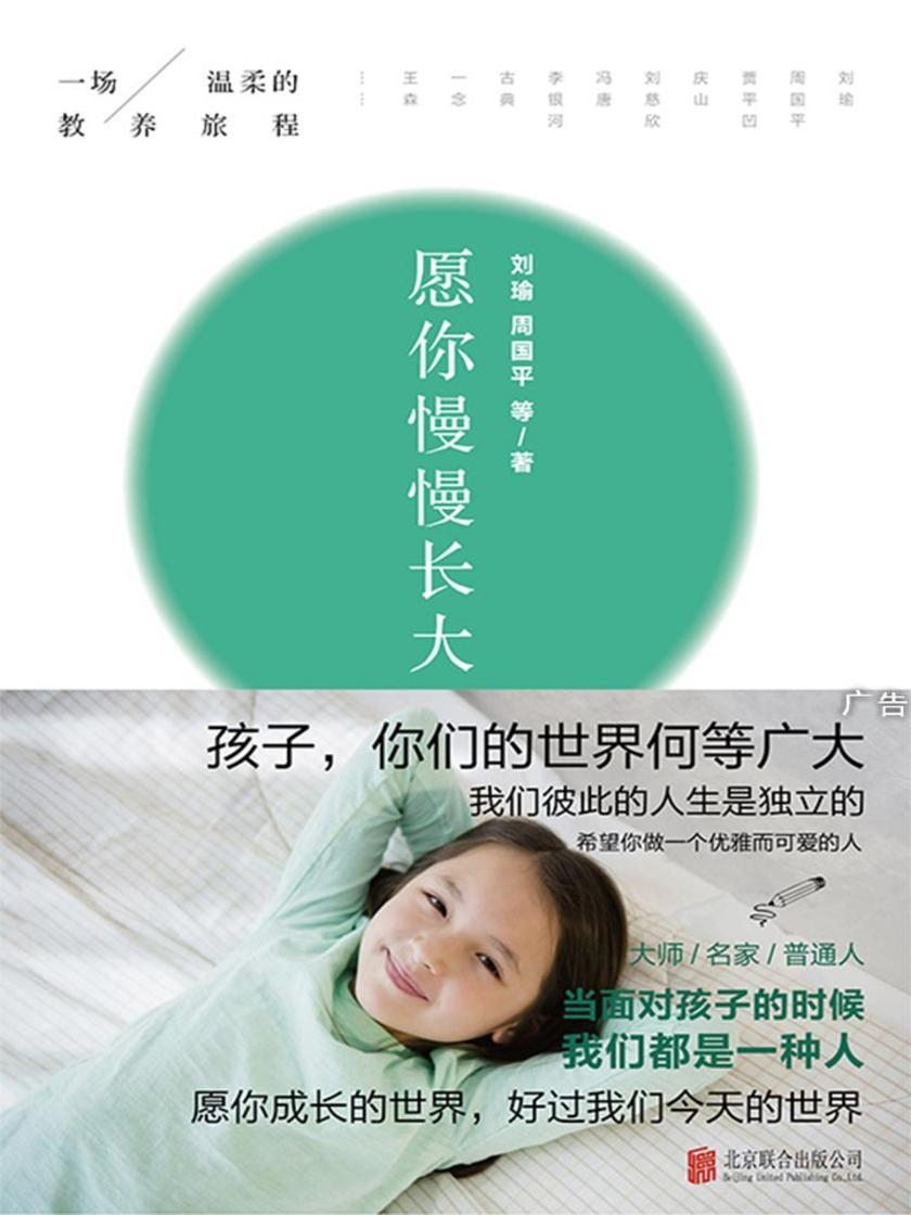 愿你慢慢长大(与刘瑜、周国平、冯唐等名家一起开始一场温柔的教养旅程,聊一聊关于教养的真心话,感受孩子成长的真实意义。)
