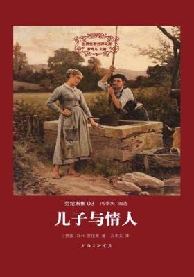 世界名著名译文库劳伦斯集-儿子与情人(精装版)