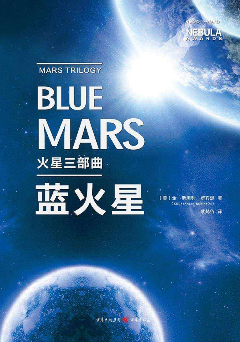 火星三部曲·蓝火星