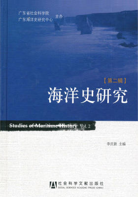 海洋史研究(第二辑)