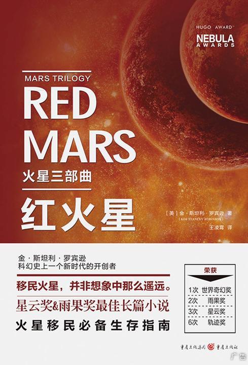 火星三部曲·红火星
