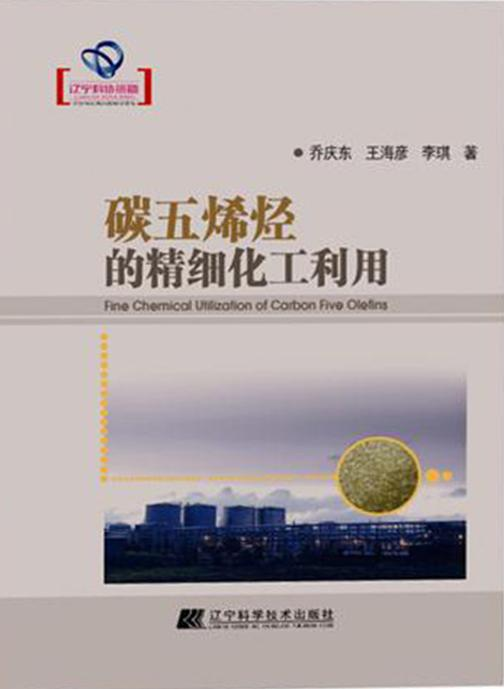 碳五烯烃的精细化工利用(辽宁省优秀自然科学著作)