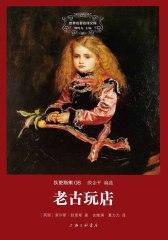 世界名著名译文库·狄更斯集(08):老古玩店