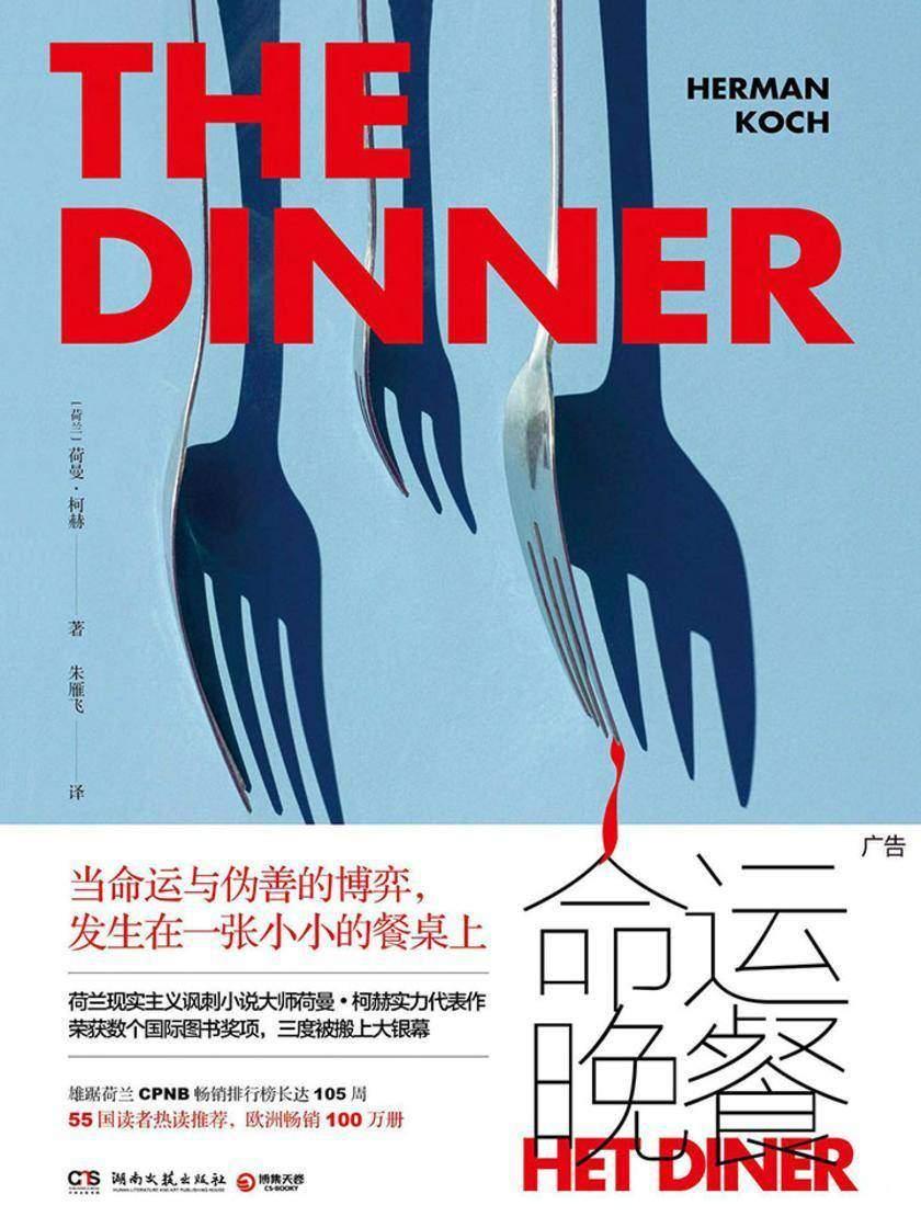命运晚餐(荷曼柯赫实力代表作)