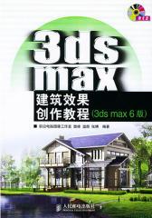 3ds max建筑效果创作教程(3ds max 6版)(仅适用PC阅读)